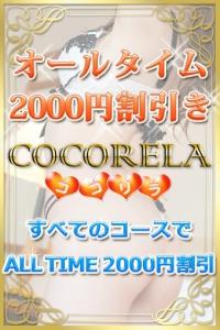 2000円割引き